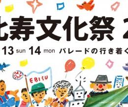 恵比寿文化祭参加決定
